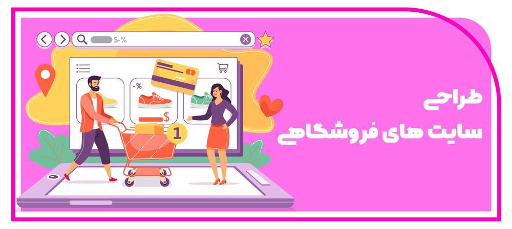 تصویر برنامه و اپلیکیشن فروشگاه اینترنتی