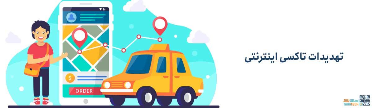 خطرات تاکسی اینترنتی