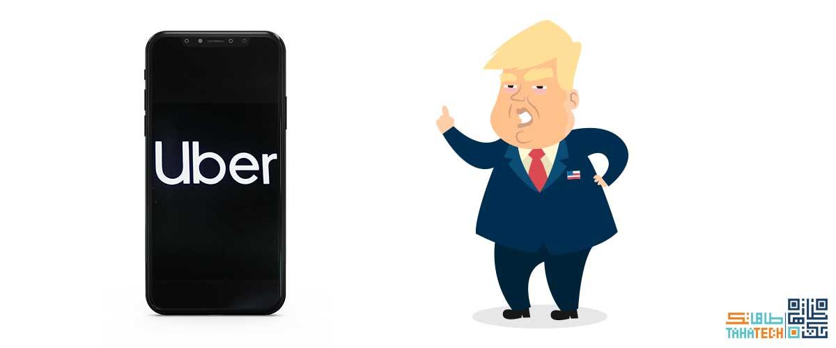 ماجرای ترامپ و تاکسی اینترنتی اوبر