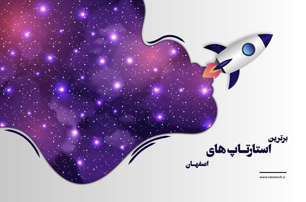 استارتاپهای برتر در اصفهان