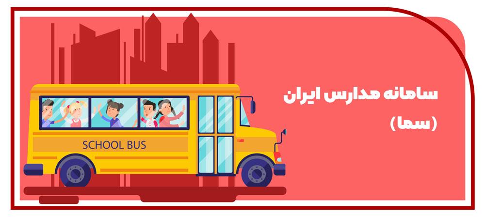 نرم افزار سامانه مدارس ایران